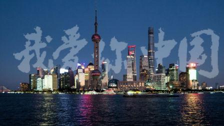 2018国庆节最美夜景--上海外滩陆家嘴