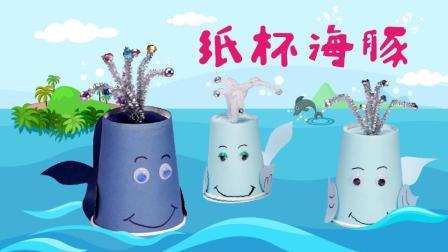 趣味创意手工: 纸杯做的超可爱立体海豚