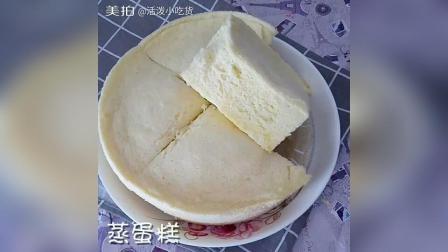 蒸蛋糕非常简单好吃 喜欢的话可以加一些蔓越莓或葡萄干