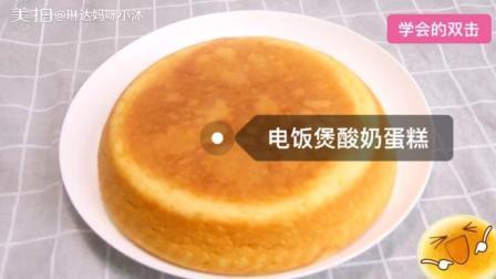 电饭煲酸奶蛋糕 配方 低筋面粉140g