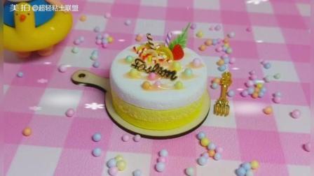 【粘土教程】30秒制作马卡龙小蛋糕