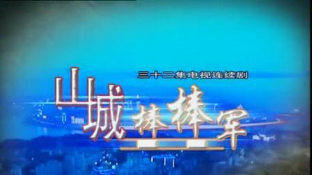《山城棒棒军》方言(第二部)01_超清完整版