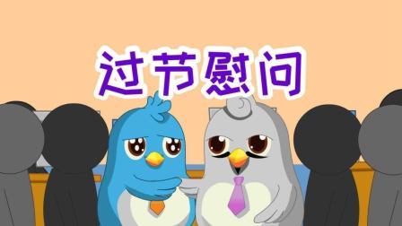 易号网爆笑动漫《六点半动画》之《过节慰问》