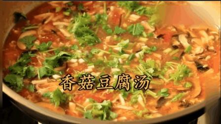"""大厨教你一道""""香菇豆腐汤""""家常做法, 秋天多喝这个汤, 简单美味又营养"""
