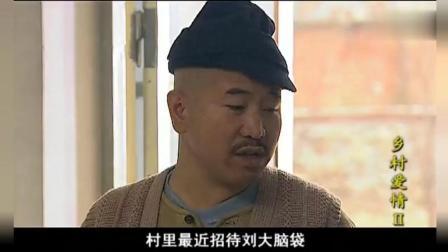 谢广坤和刘能掐起来了, 说刘能吃剩食, 不限磕碜