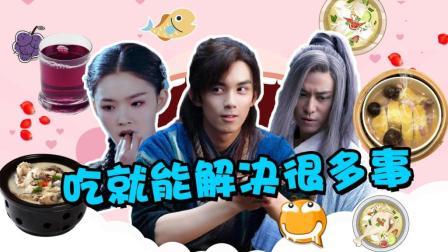 帅气吴磊小老弟吃东西就能摆平对手, 躺赢实在太舒服。