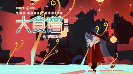 【大食谱】第二季09 梦魇之餐