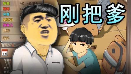 【逍遥小枫】上小学了怎么天天挨打呀! | 中国式家长#2: 小学篇