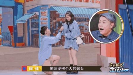 搞笑小品遇到爆笑四川话, 奇葩男给女朋友求婚被岳父套路, 笑了