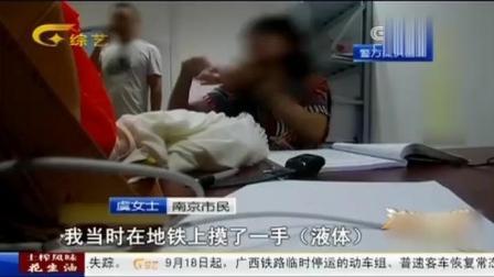 女子坐地铁, 衣服被沾上液体, 警方把男子带走