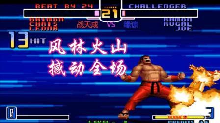 拳皇2002: 大门的风林火山撼天动地, 最后一震让对手彻底绝望