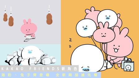 Kakao Friends新角色 海豹、兔子齊登場 全新商品搶先看