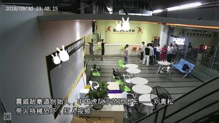 打人者身份弄清楚了, 系震威武道创始人刘青松! 学好跆拳道去打女人!