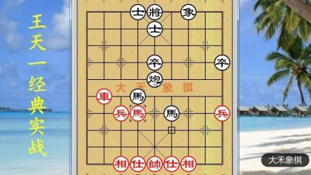 象棋实战解说: 王天一经典实战, 被对手顽强顶和