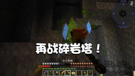 我的世界交错次元17: 再次挑战碎石塔! 这才是真正的天梯啊!