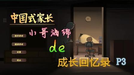 〖小哥海绵〗中国式家长 海绵成长回忆录P3