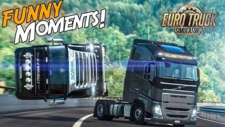 [欧洲卡车模拟2联机]逗逼脑残的车祸集锦 EP92(ETS2MP)