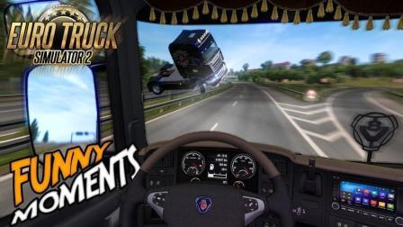 [欧洲卡车模拟2联机]逗逼脑残的车祸集锦 EP94(ETS2MP)