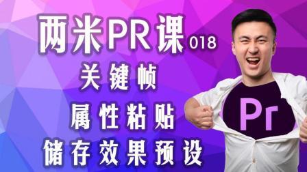 PR电脑剪辑教学018: 关键帧、属性粘贴和储存效果预设的使用
