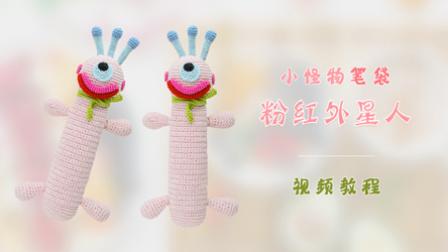 粉红外星人手工编织网