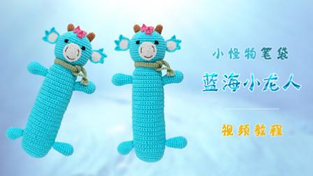 蓝海小龙人手工编织网