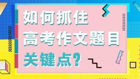 曹操讲作文04.如何抓住高考作文题目的关键点?