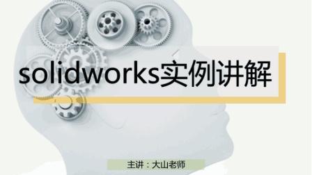 Solidworks视频教程: 滚珠丝杆升降机的设计 上