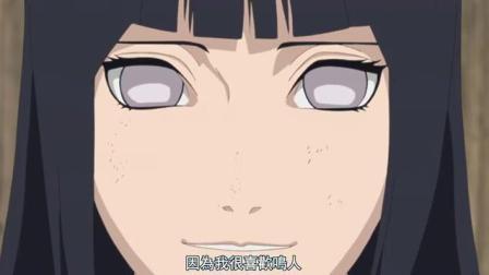 火影忍者 雏田第一次向鸣人表白不是佩恩之战, 是小时候