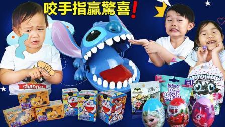 JO亲子玩具乐园 挑战咬手指游戏奇趣蛋哆啦A梦宠物蛋