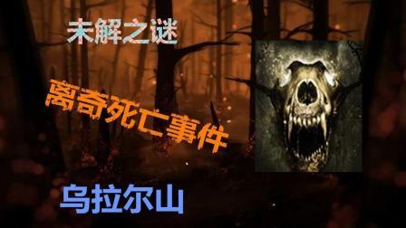 圣灵【游戏故事04】乌拉尔山离奇死亡事件, 世纪未解之谜!