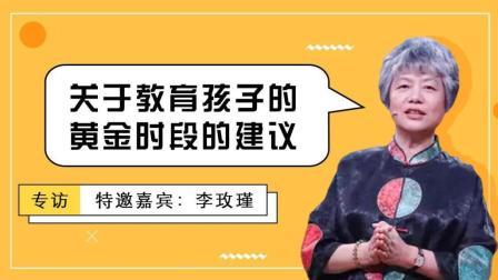 李玫瑾教授专访: 教育孩子的各个时段的建议