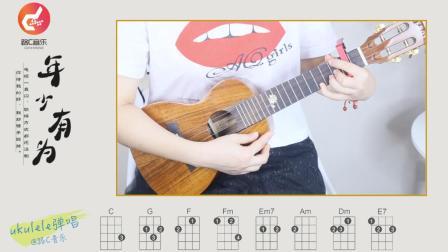 《年少有为》 李荣浩 尤克里里弹唱教学 路C音乐