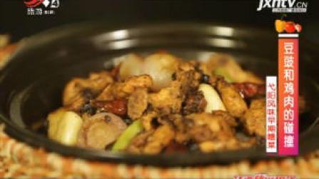 江西味道: 弋阳风味早期赣菜
