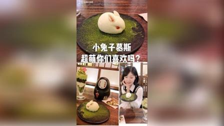 【美食探店】网红抹茶甜品店小兔子慕斯