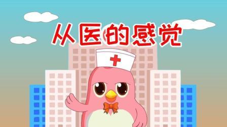易号网搞笑动漫《六点半动画》之《从医的感觉》
