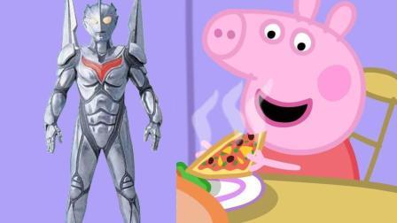 小猪佩奇请诺亚奥特曼吃披萨 简笔画
