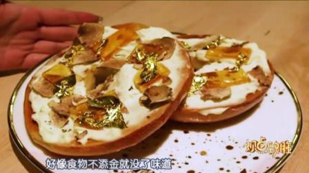 金箔披萨、金箔冰淇淋 食物添金你敢不敢吃?