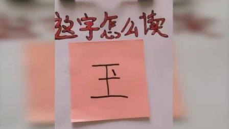 这个字怎么读?