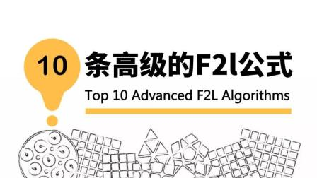 教程向——你有10条高级的F2l公式待学习