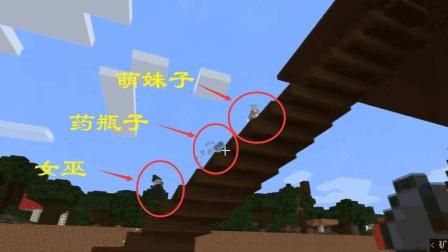 我的世界联机28: 萌妹子被女巫追, 女孩子生气真可怕, 把楼梯搭好