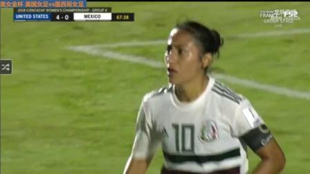 美女金杯 美国女足vs墨西哥女足Video2018-10-05-0839-49