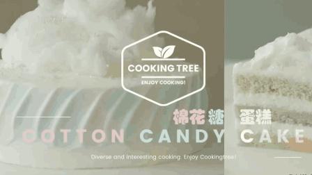 棉花糖蛋糕 Cotton Candy Cake 7