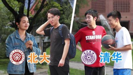 JokeTV 街头恶搞和社会实验 2018 在清华北大 我们做了一场这样的社会实验