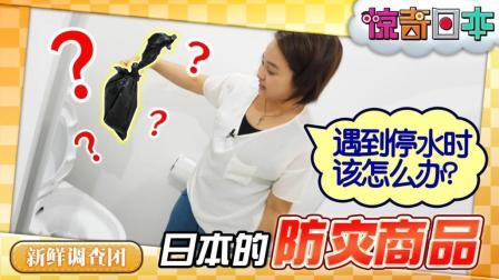 惊奇日本: 遇到停水时该怎么办? 日本的防灾商品