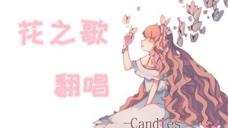 [糖果]花之歌翻唱 治愈心里的花
