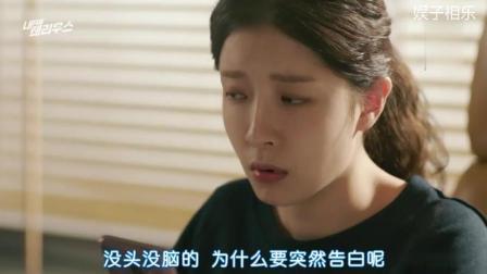 """《我身后的陶斯》郑仁仙就这样不明不白的被苏志燮""""表白""""了? !"""