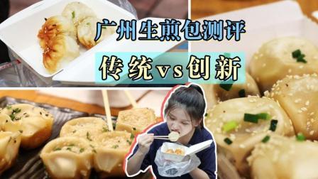 芝士都可以做成生煎? 在广州吃生煎包, 怎么能错过这几家!