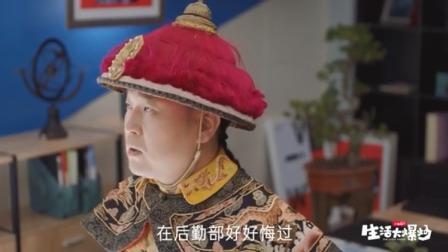 自恋老板自己扮成皇帝,员工是妃子宫女,没想到居然还有太监!
