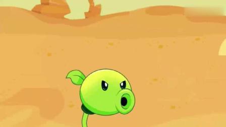 植物大战僵尸, 小豌豆差点也被僵尸吃掉