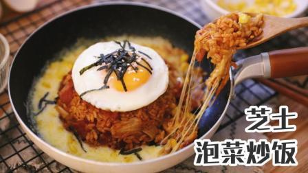 【芝士泡菜炒饭】泡菜炒饭与芝士的完美搭配, 简单的炒饭瞬间高大上